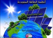انظمة طاقة متجددة الطاقة الشمسية طاقة الرياح