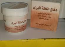 دهان الخلة البري للبهاق و البقع الجلدية ونقص مادة الميلانين و الخلايا الصبغية