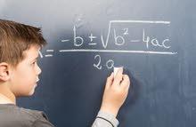 مدرس رياضيات محترف ( ابتدائي -  متوسط - ثانوي – جامعة )