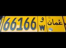 رقم مميز للبيع 66166