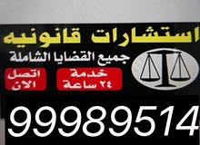استشارات قانونية خدمة 24 ساعة مجانا