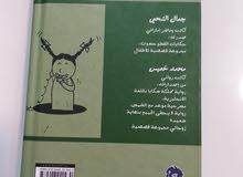 كتاب يوميات مشاغب الجزء (1)