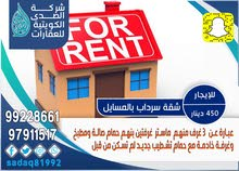 للإيجار شقة سرداب بالمسايل