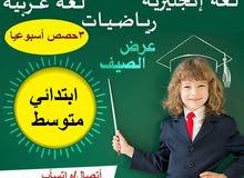 تدريس اللغة العربية لجميع المراحل