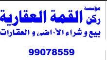 مطلوب بيوت العارضيه حكومه