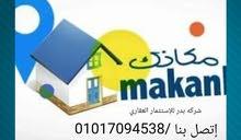 فرررررررصه لن تتكرررر قطعه ارض للبييع بمدينة بدر بالمتميز الجديد مسلسل 1 علي ناص