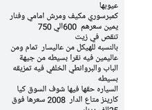 كيا كارينز 2008 الدار