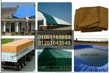 مشمع ضد الشمس والمطر لحماية وتغطية البضائع وتعريش اسقف واسطح المنازل والمخازن