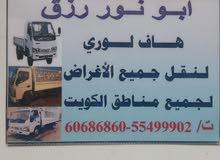 هاف لوري نقل جميع الأغراض فك وتركيب في جميع مناطق الكويت