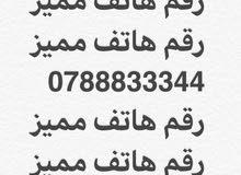 رقم هاتف مميز 0788833344