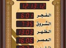 الساعة المؤقتة لمواعيد الأذان والإقامة
