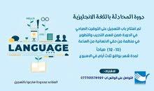اذا كنت ترغب بتطوير لغتك الانجليزية سارع بالتسجيل في دورة المحادثة باللغة الانجليزية