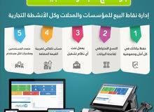 برنامج مبيعات وكاشير للسوبر ماركت ولكل المحلات التجارية