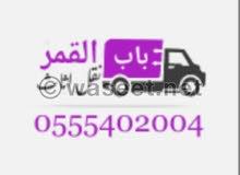 Bab Al  Qamar  movers/ 0555 40 2004