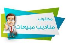 مطلوب مندوب مبيعات للعمل مع شركة أدوات صحية وبناء