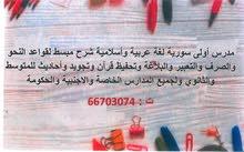 تدريس اللغة العربية والتربية الدينية  الإسلامية