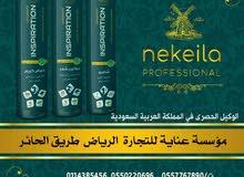 مطلوب وكيل لبروتين برازيلى مرخص بالسعودية فى سلطنة عمان