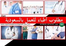 مطلوب أطباء في هذه التخصصات للعمل بمجمعات طبية راقية بالسعودية
