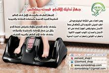 جهاز مساج القدمين للراحه والاسترخاء