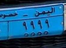 لوحة سيارة رقم ذهبي خصوصي