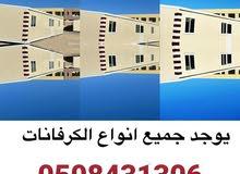 بيع كرفانات وحاويات وخزانات وانترلوك وكربستون في ابوظبي الفايه تواصل