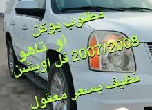 مطلوب يوكن 2007/2008