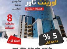 بدفعة مقدمة 28 الف درهم تملك شقة غرفتين وصالة باقساط لمدة 8 سنوات تسليم فوري
