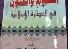 العلوم والفنون في الحضارة الاسلامية