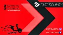 تعلن شركة fast Delivery عن حاجاتها الي مندوبين توصيل اطلبات داخل طرابلس