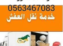 شركةنقل عفش بالمدينه المنورة0500704943شركه السلام