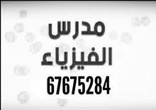 مدرس فيزياء67675284