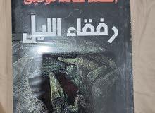 رفقاء الليل آخر روايات العراب احمد خالد توفيق