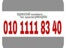 رقم مميز والسعر مميز 1111