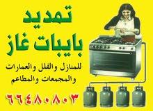 تمديد غاز مركزي الكويت ت 66480803