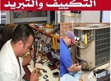 دورات تكييف وتبريد - التمديدات الكهربائية - Control - PLC - صيانة البوردات - الشاشات
