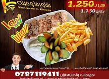 وجبة شاورما بس بدينار وربع .. لفترة محدودة من مطعم شاورما وجبنة
