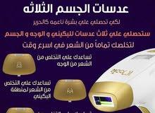 جهاز الليزر المنزلي فيليبس