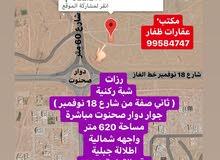 (فرصه)للبيع أرض في رزات ثاني صفه من شارع الغاز جوار دوار صحنوت مباشرة