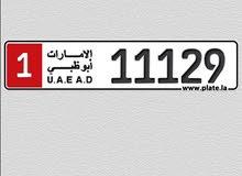 رقم ابوظبي مميز الفئة 1