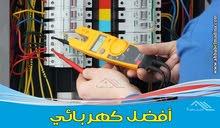 ابحث عن شريك لتأسيس شركة كهرباء البناء في مدينة طنجة