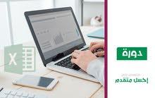 دورة اكسل متقدم (2016) Excel #Advanced #الـدفـعـة(20)