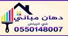 ادهانات والديكورات 0550148007 ترميمات الرياض