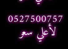 Du Number For Sale
