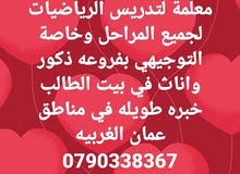 عمان الغربيه