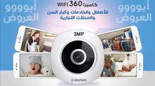 كاميرا مراقبة لاسلكية مع التوصيل