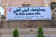 تمريض لمجمع طبي بطريف