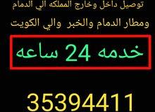 مستعد للتوصيل داخل وخارج مملكه البحرين
