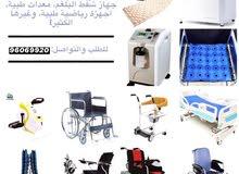 أجهزة ومستلزمات طبية متنوعة