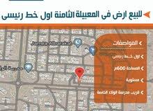 المعبيله الثامنه اول خط رئيسي 600م//قريب مدرسه الولاء الخاصه//ممتازززه