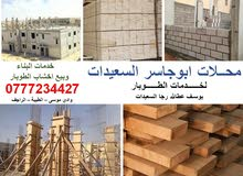 خشب جديد ماشاء الله كل ما يحتاج لبناء اسعر في متناول الجميع